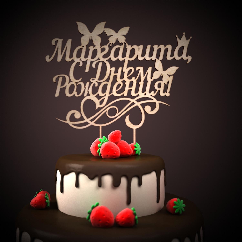 открытка с днем рождения по имени маргарита