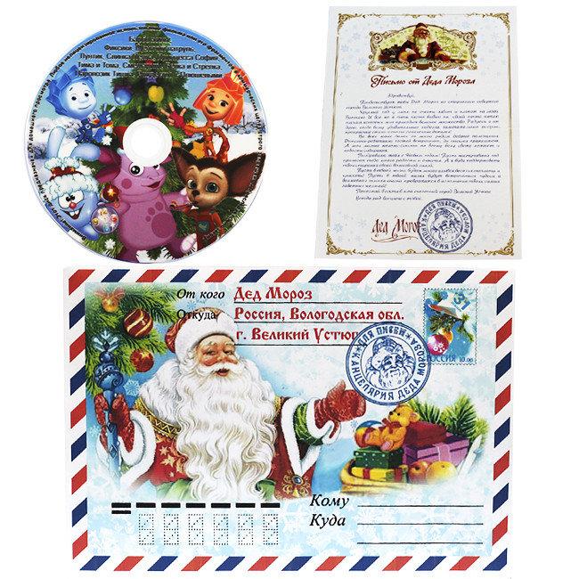 Открытки, письмо от деда мороза на открытке
