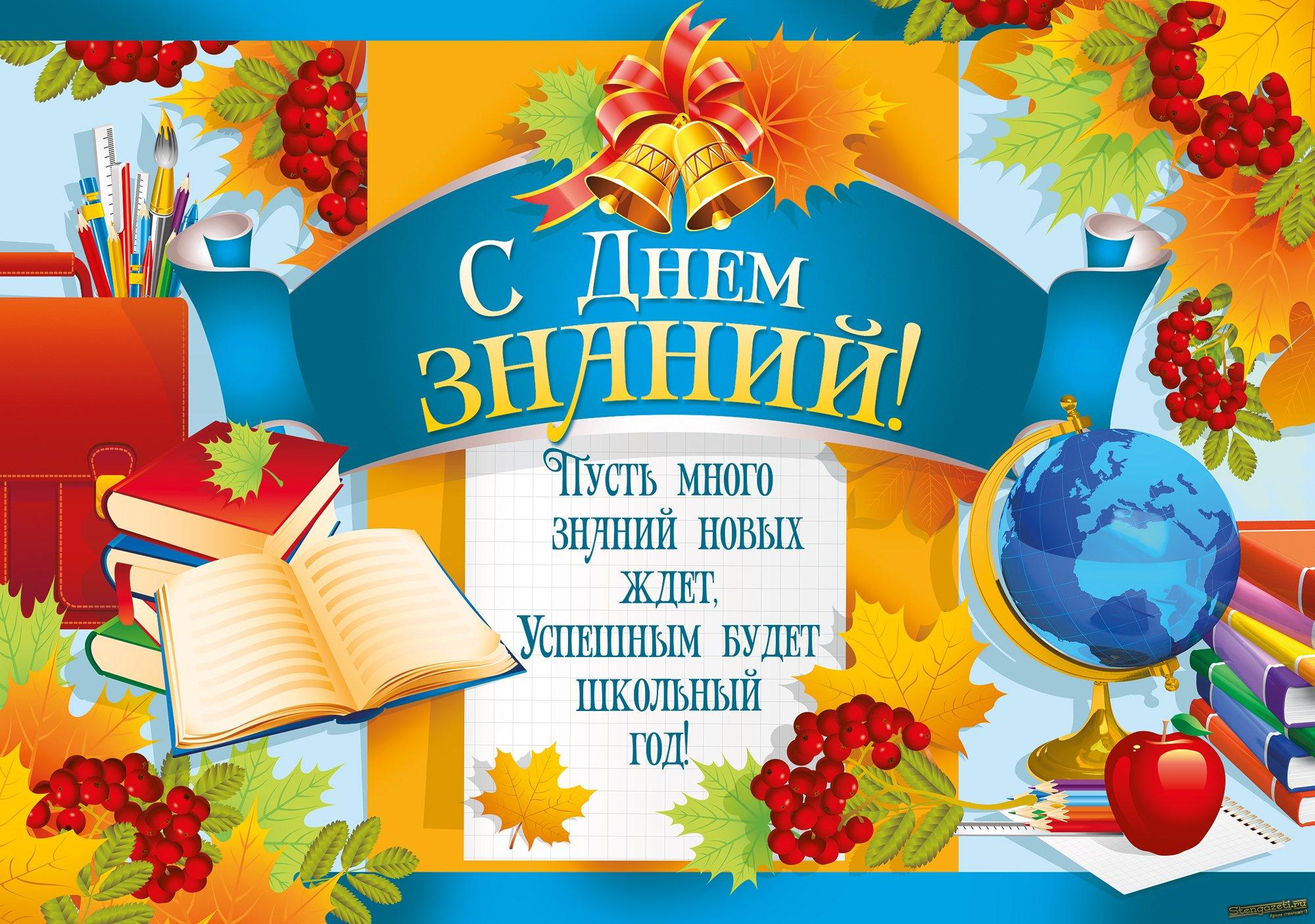 украшения открытка с первым сентября в прозе городской